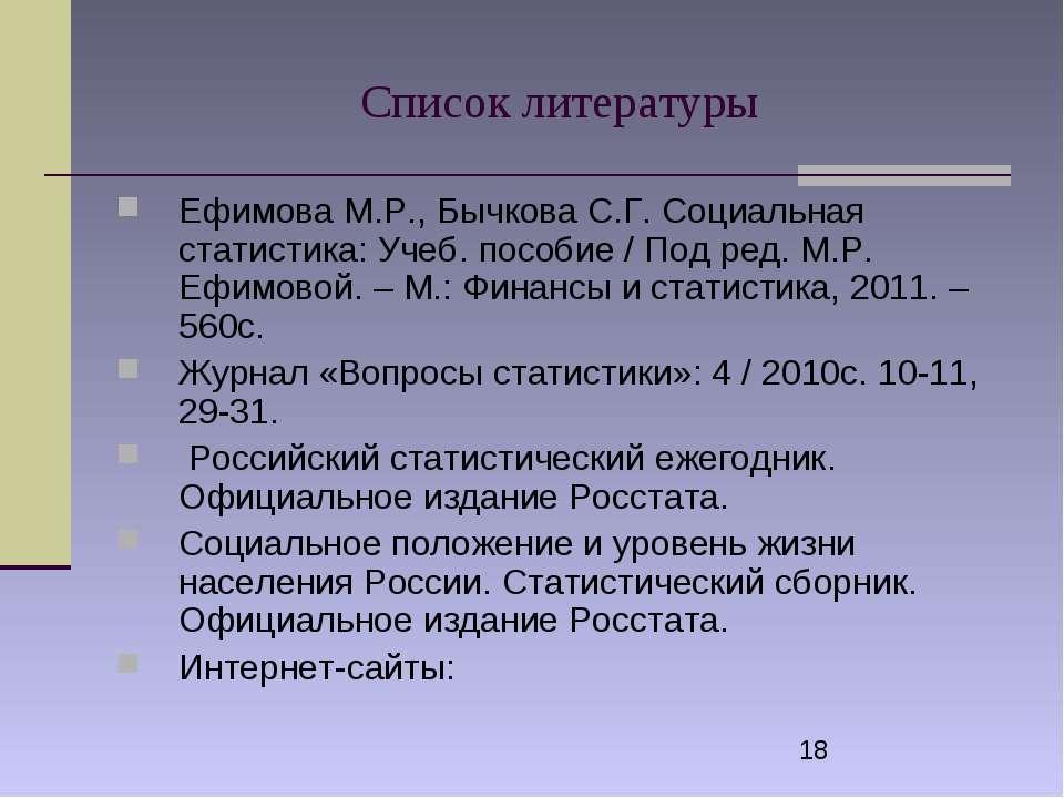Список литературы Ефимова М.Р., Бычкова С.Г. Социальная статистика: Учеб. пос...