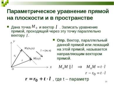* Параметрическое уравнение прямой на плоскости и в пространстве Дана точка и...