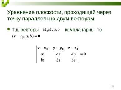 * Уравнение плоскости, проходящей через точку параллельно двум векторам Т.к. ...