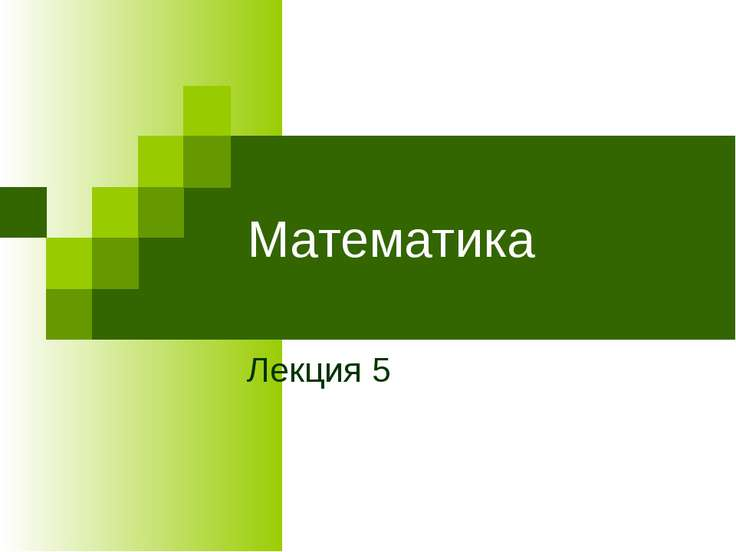 Математика Лекция 5