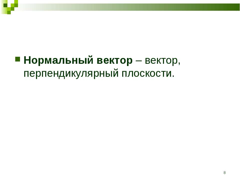 * Нормальный вектор – вектор, перпендикулярный плоскости.
