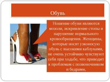 Ношение обуви являются мозоли, искривление стопы и нарушение нормального кров...