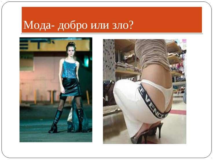 Мода- добро или зло?