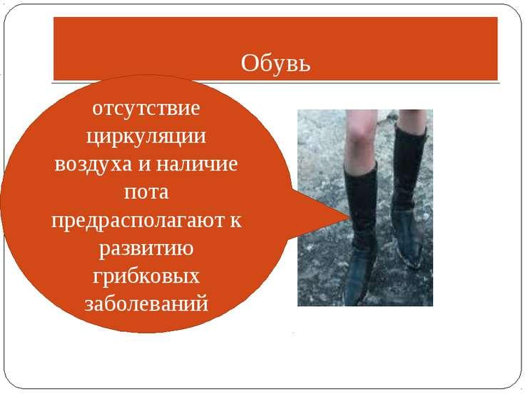 Обувь отсутствие циркуляции воздуха и наличие пота предрасполагают к развитию...