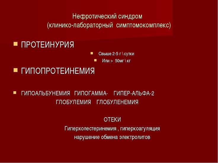 Нефротический синдром (клинико-лабораторный симптомокомплекс) ПРОТЕИНУРИЯ Свы...