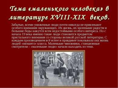 Тема «маленького человека» в литературе XVIII-XIX веков. Забытые, всеми униже...