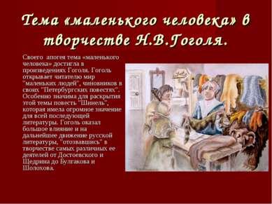 Тема «маленького человека» в творчестве Н.В.Гоголя. Своего апогея тема «мален...
