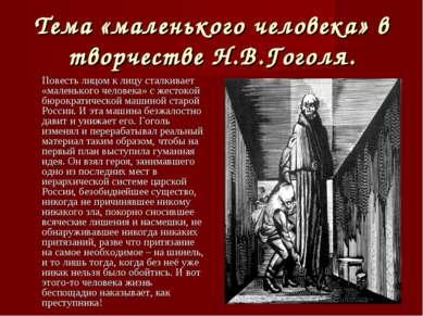 Тема «маленького человека» в творчестве Н.В.Гоголя. Повесть лицом к лицу стал...