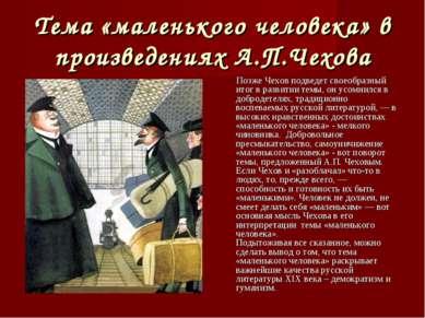 Тема «маленького человека» в произведениях А.П.Чехова Позже Чехов подведет св...