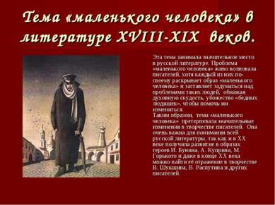 Тема «маленького человека» в литературе XVIII-XIX веков. Эта тема занимала зн...