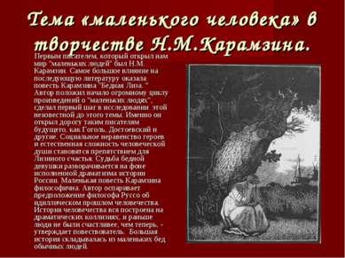 Тема «маленького человека» в творчестве Н.М.Карамзина. Первым писателем, кото...