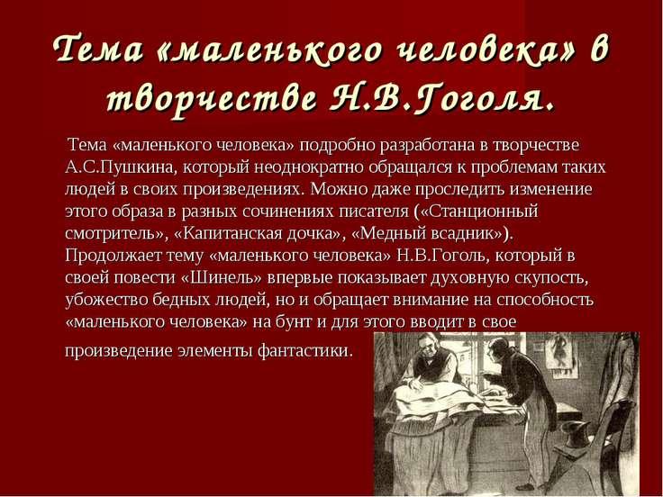 Тема «маленького человека» в творчестве Н.В.Гоголя. Тема «маленького человека...