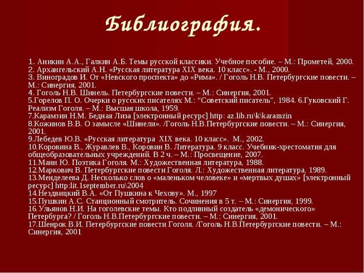 Библиография. 1. Аникин А.А., Галкин А.Б. Темы русской классики. Учебное посо...