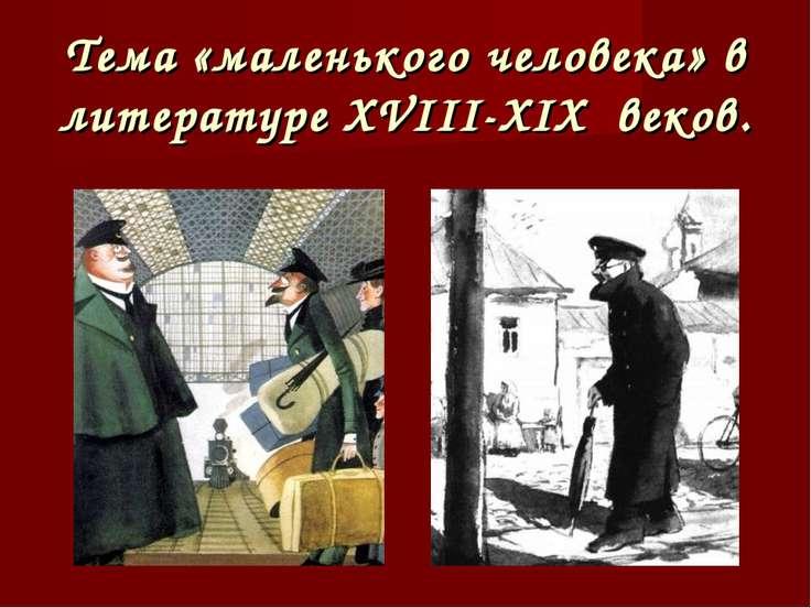 Тема «маленького человека» в литературе XVIII-XIX веков.