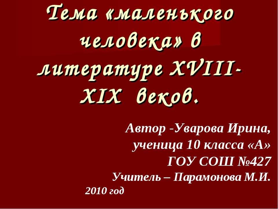 Тема «маленького человека» в литературе XVIII-XIX веков. Автор -Уварова Ирина...