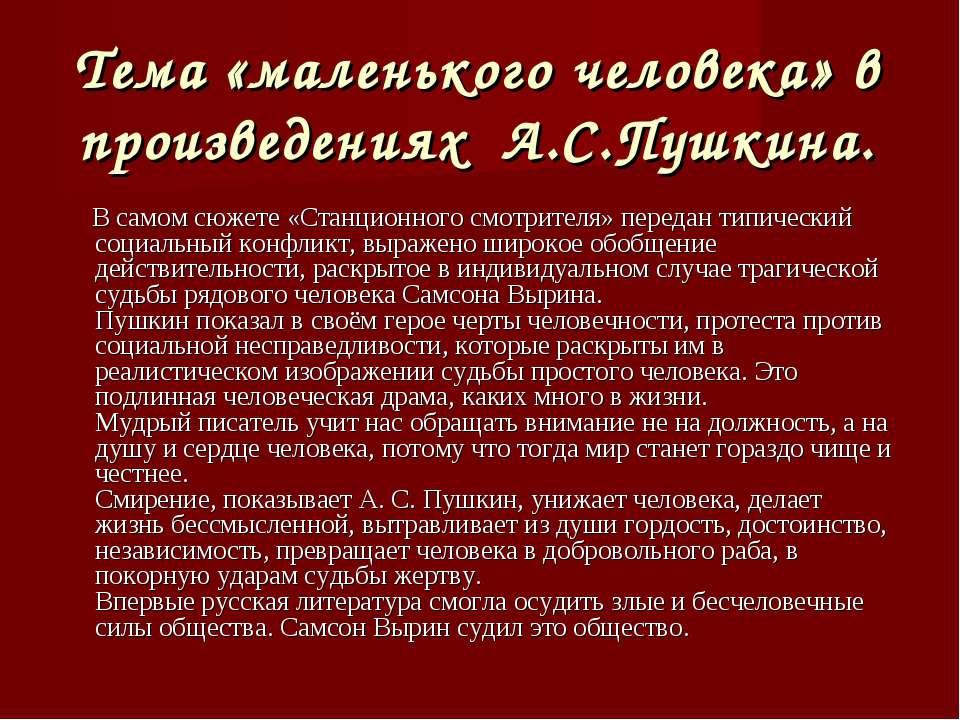 Тема «маленького человека» в произведениях А.С.Пушкина. В самом сюжете «Станц...
