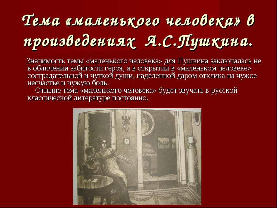 Тема «маленького человека» в произведениях А.С.Пушкина. Значимость темы «мале...