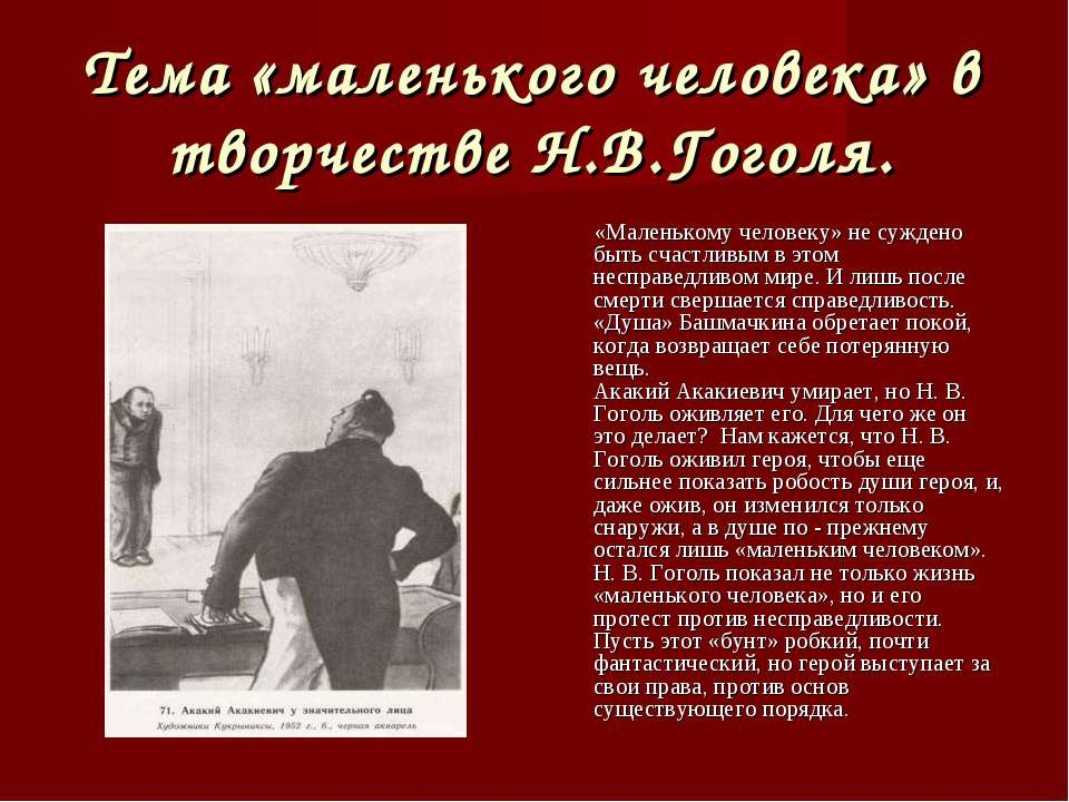 Тема «маленького человека» в творчестве Н.В.Гоголя. «Маленькому человеку» не ...