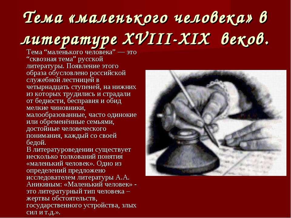 """Тема «маленького человека» в литературе XVIII-XIX веков. Тема """"маленького чел..."""