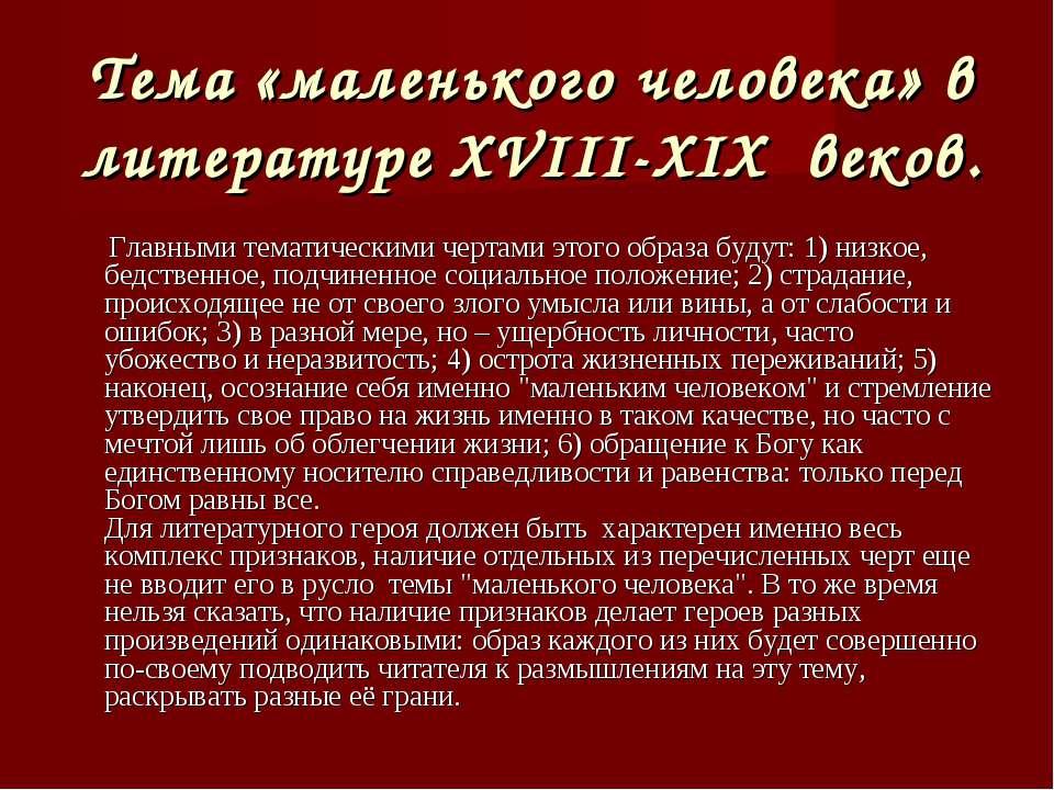 Тема «маленького человека» в литературе XVIII-XIX веков. Главными тематически...