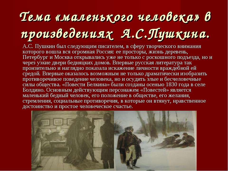 Тема «маленького человека» в произведениях А.С.Пушкина. А.С. Пушкин был следу...