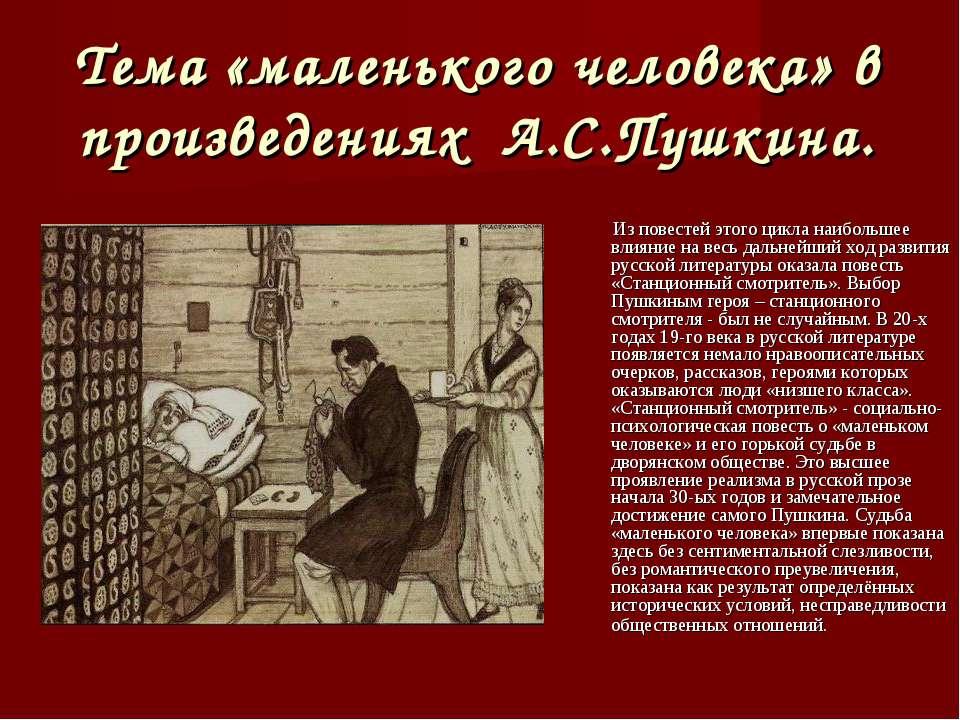 Тема «маленького человека» в произведениях А.С.Пушкина. Из повестей этого цик...