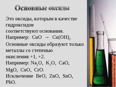 Это оксиды, которым в качестве гидроксидов соответствуют основания. Например:...