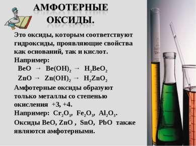 Это оксиды, которым соответствуют гидроксиды, проявляющие свойства как основа...
