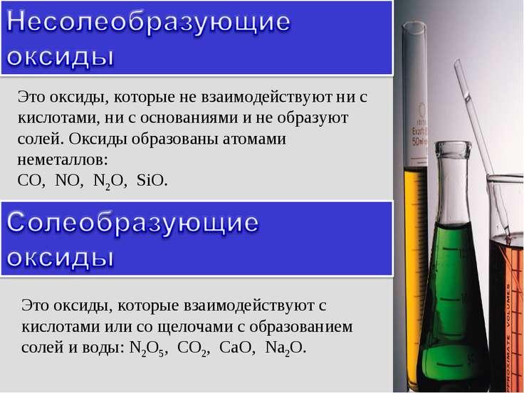 Это оксиды, которые не взаимодействуют ни с кислотами, ни с основаниями и не ...