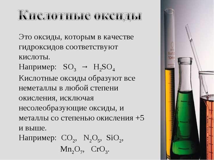 Это оксиды, которым в качестве гидроксидов соответствуют кислоты. Например: S...