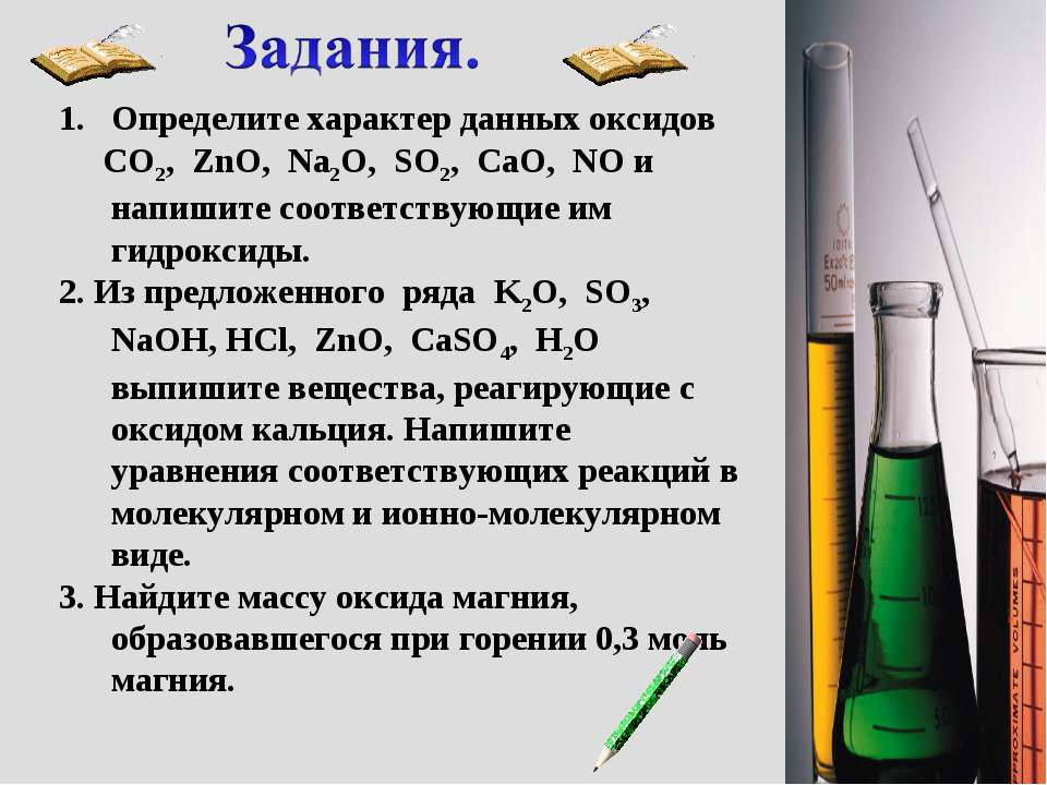 Определите характер данных оксидов CO2, ZnO, Na2O, SO2, CaO, NO и напишите со...