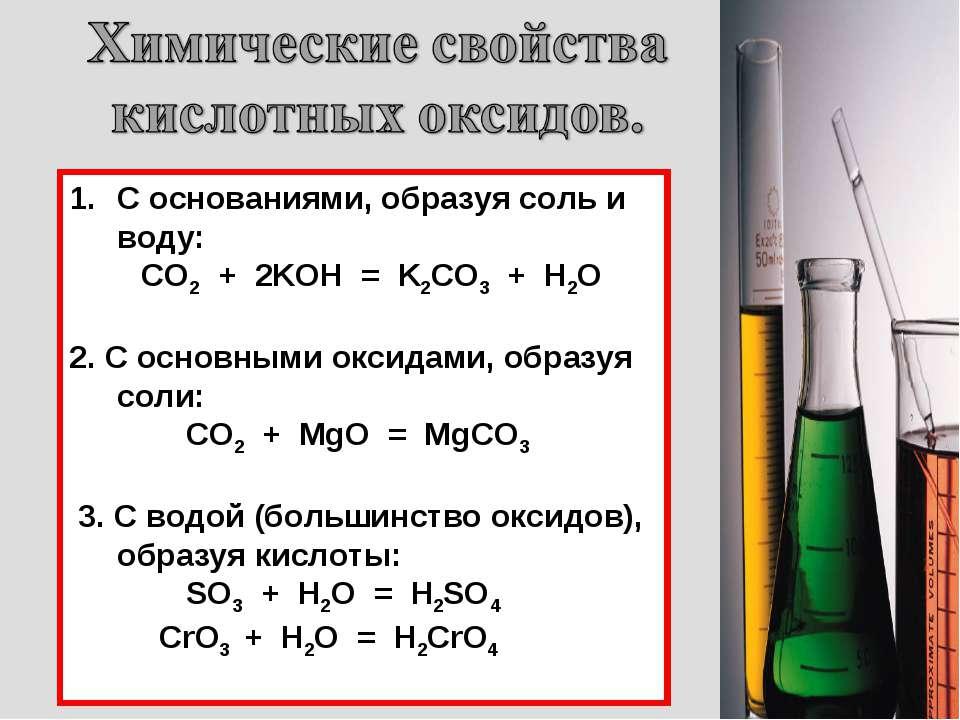 С основаниями, образуя соль и воду: CO2 + 2KOH = K2CO3 + H2O 2. С основными о...