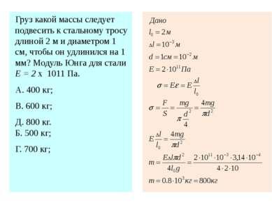 Груз какой массы следует подвесить к стальному тросу длиной 2 м и диаметром 1...