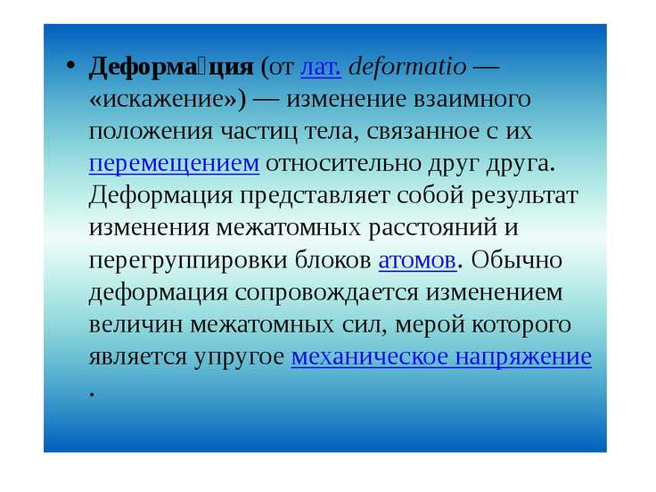 Деформа ция (от лат.deformatio— «искажение»)— изменение взаимного положени...