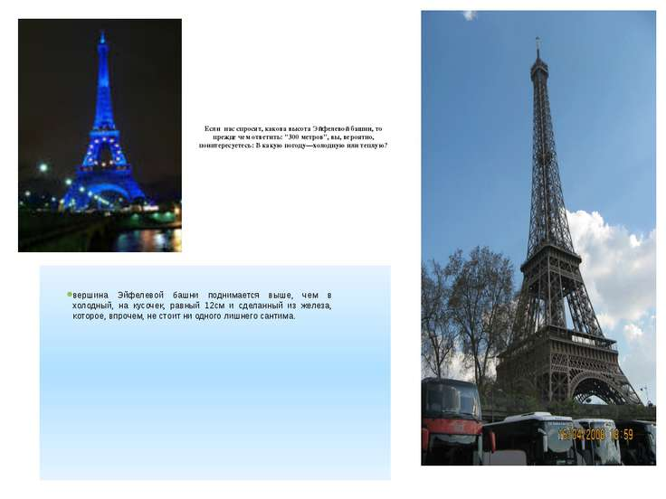 """Если нас спросят, какова высота Эйфелевой башни, то прежде чем ответить: """"300..."""