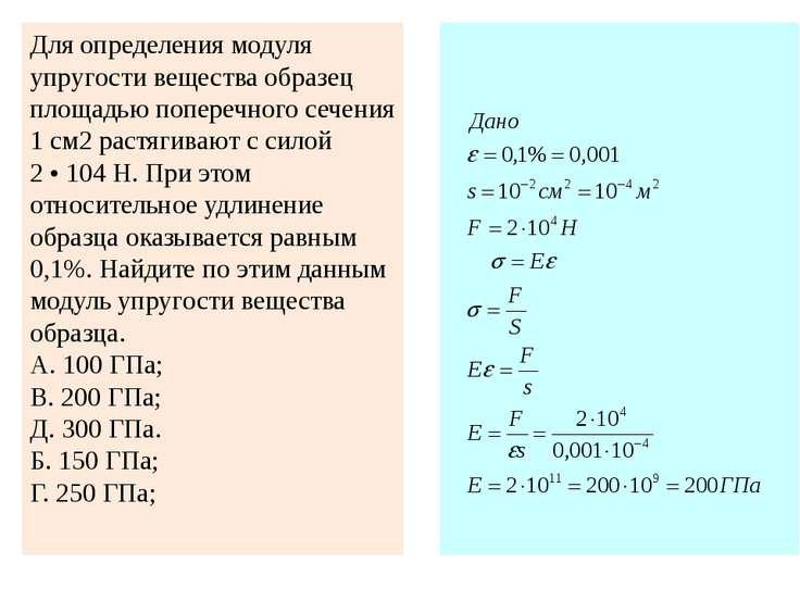 Для определения модуля упругости вещества образец площадью поперечного сечени...