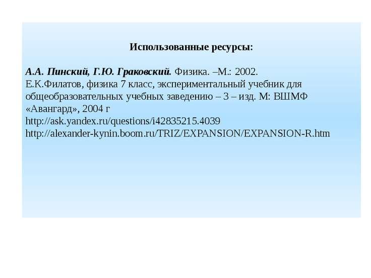 Использованные ресурсы: А.А. Пинский, Г.Ю. Граковский. Физика. –М.: 2002. Е.К...