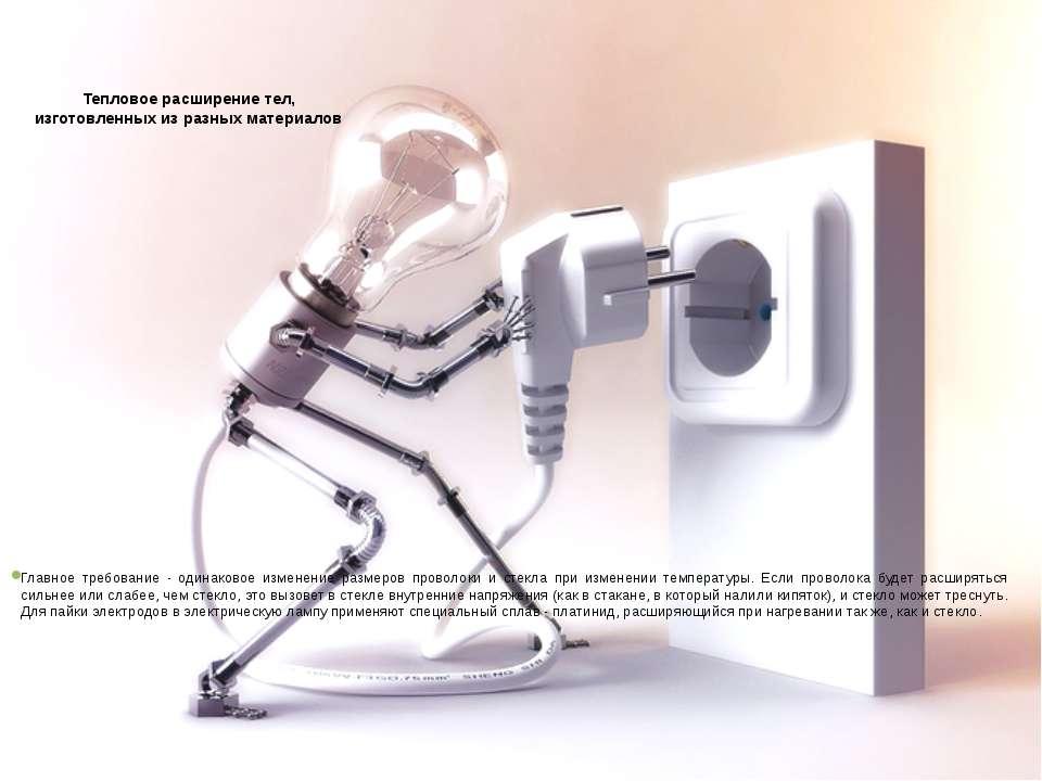 Тепловое расширение тел, изготовленных из разных материалов Главное требовани...