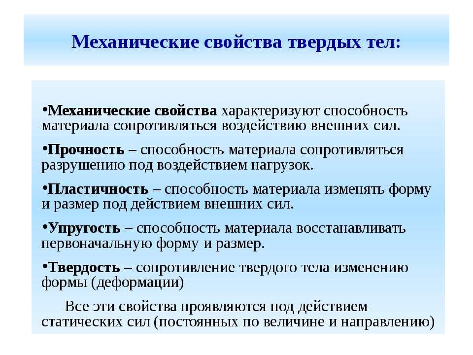 Механические свойства твердых тел: Механические свойства характеризуют способ...