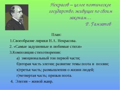 Некрасов – целое поэтическое государство, живущее по своим законам… Р. Гамзат...