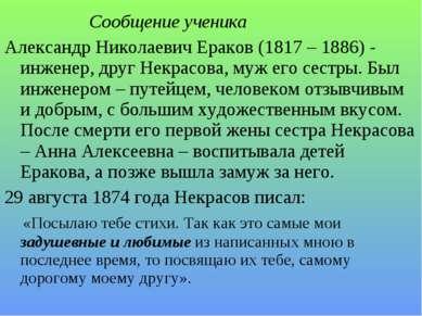 Сообщение ученика Александр Николаевич Ераков (1817 – 1886) - инженер, друг Н...