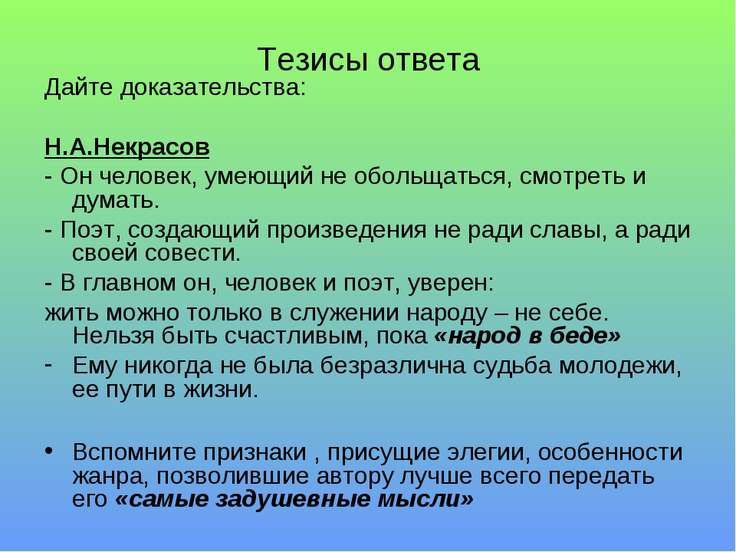 Тезисы ответа Дайте доказательства: Н.А.Некрасов - Он человек, умеющий не обо...