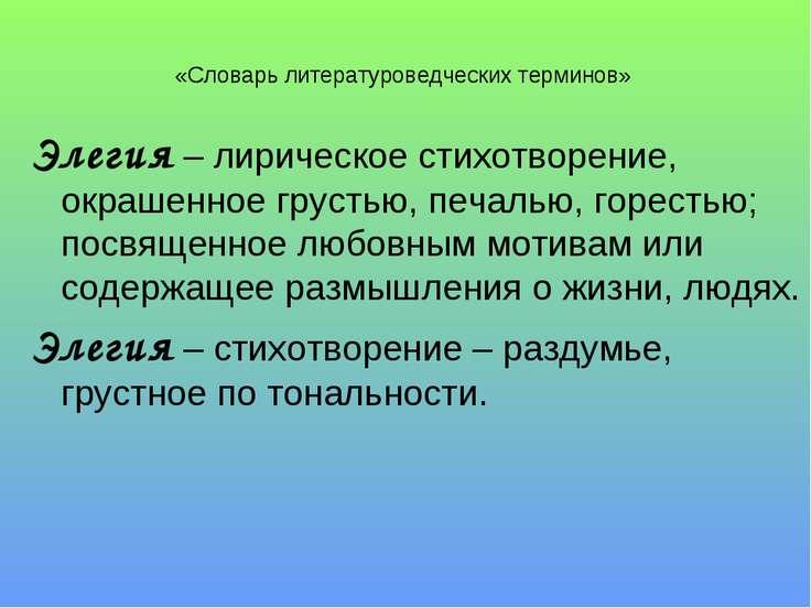 «Словарь литературоведческих терминов» Элегия – лирическое стихотворение, окр...