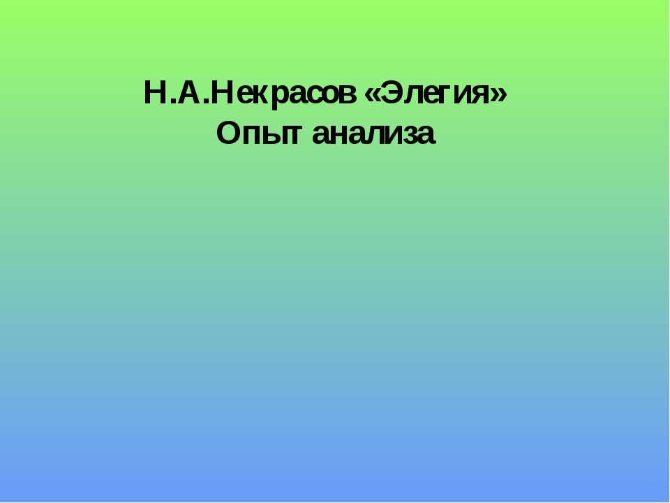 Н.А.Некрасов «Элегия» Опыт анализа