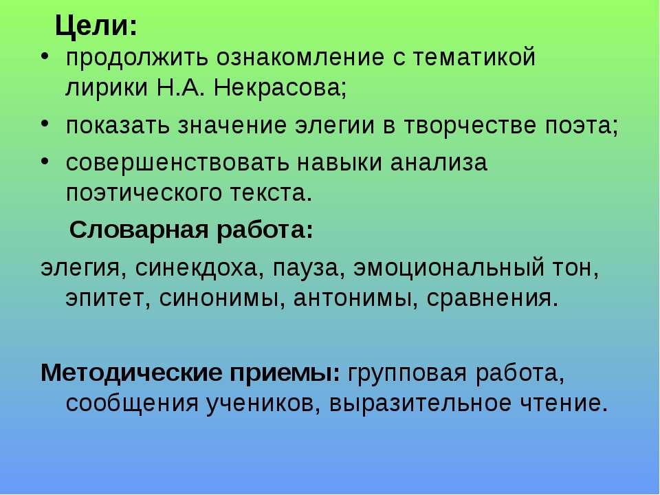 Цели: продолжить ознакомление с тематикой лирики Н.А. Некрасова; показать зна...