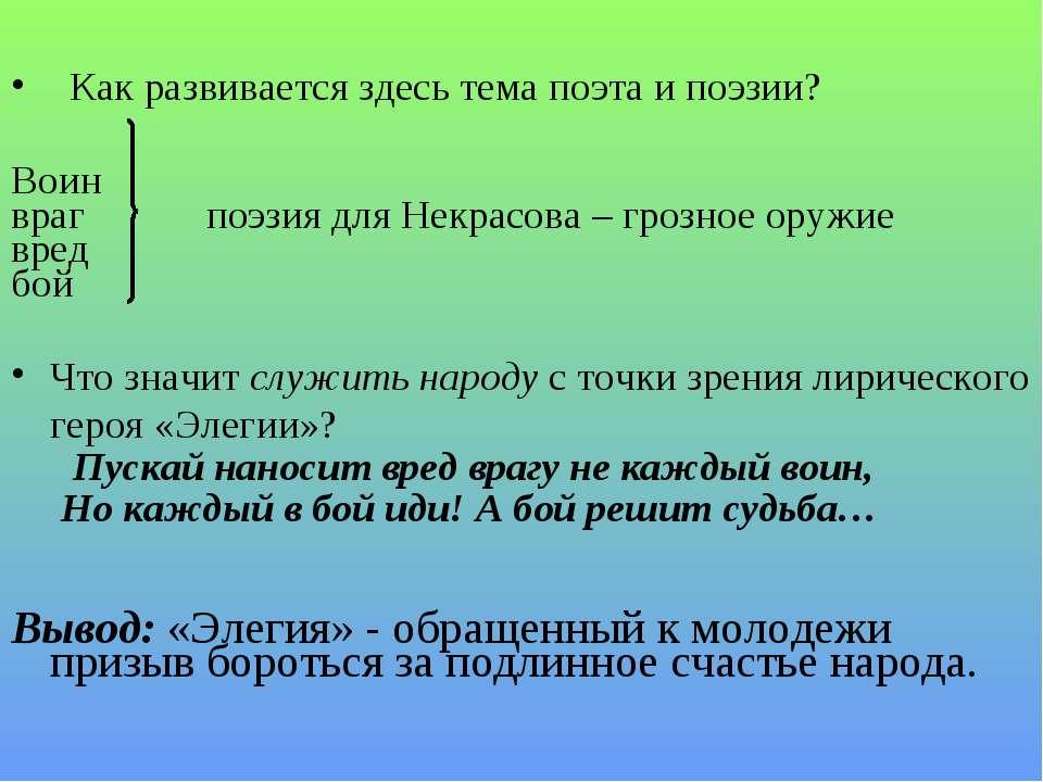 Как развивается здесь тема поэта и поэзии? Воин враг поэзия для Некрасова – г...