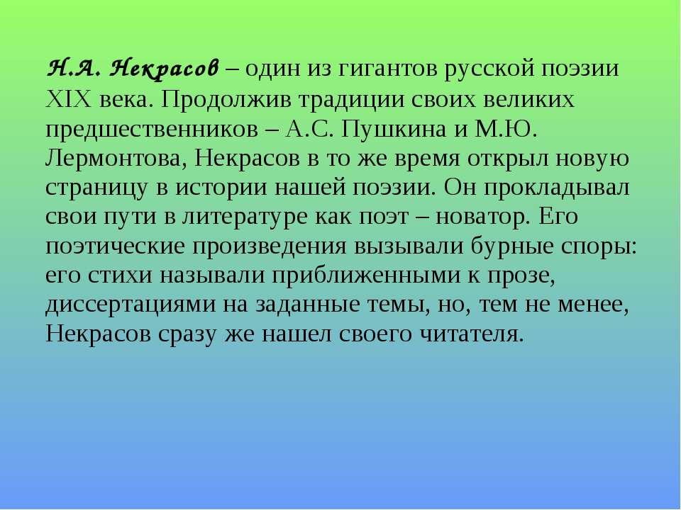 Н.А. Некрасов – один из гигантов русской поэзии XIX века. Продолжив традиции ...
