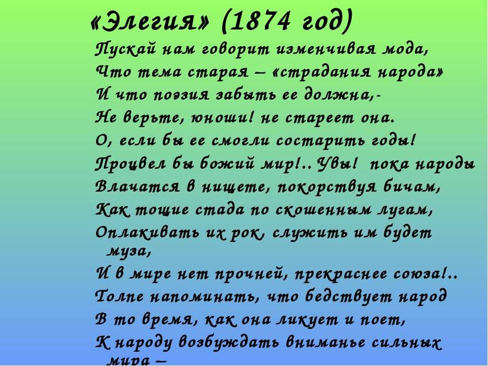 «Элегия» (1874 год) Пускай нам говорит изменчивая мода, Что тема старая – «ст...