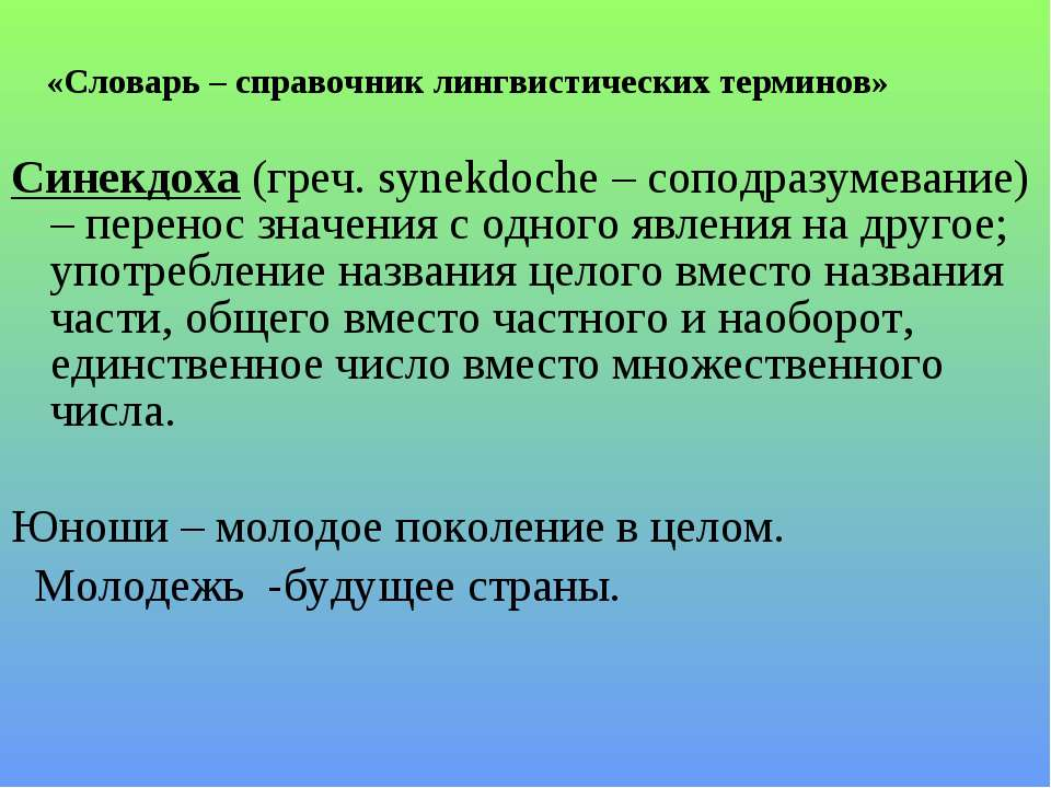 «Словарь – справочник лингвистических терминов» Синекдоха (греч. synekdoche –...