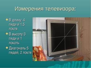 Измерения телевизора: В длину: 4 пяди и 1,5 локтя В высоту:3 пяди и 1 локоть ...